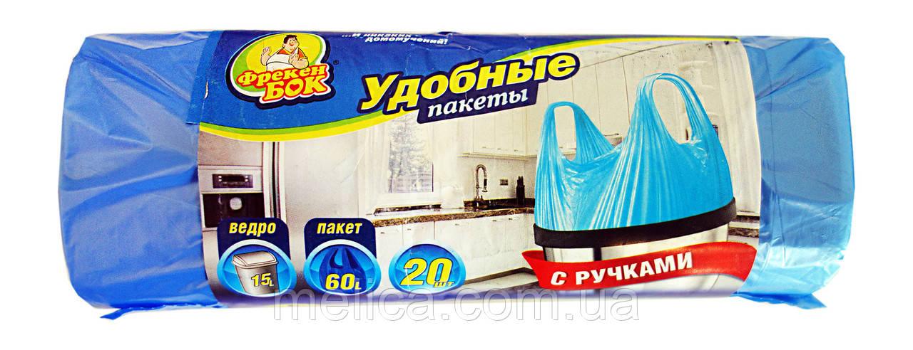 Пакеты для мусора Фрекен Бок Удобные с ручками 60 литров - 20 шт. - АВС 53b2fd1ebf0