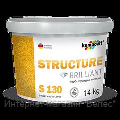 Структурная краска S 130 Kompozit 14 кг