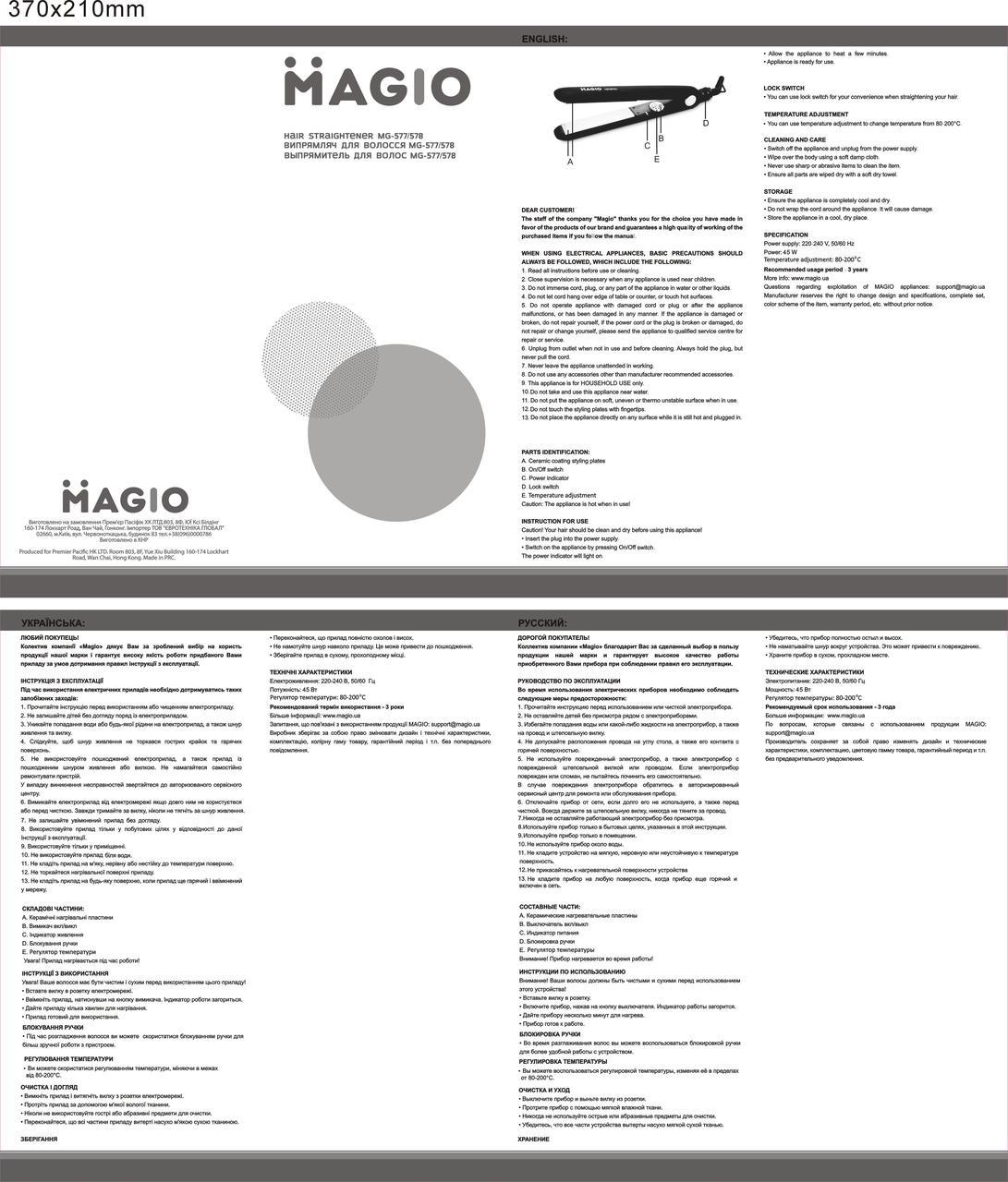 Выпрямитель для волос Magio MG-578 45Вт 3