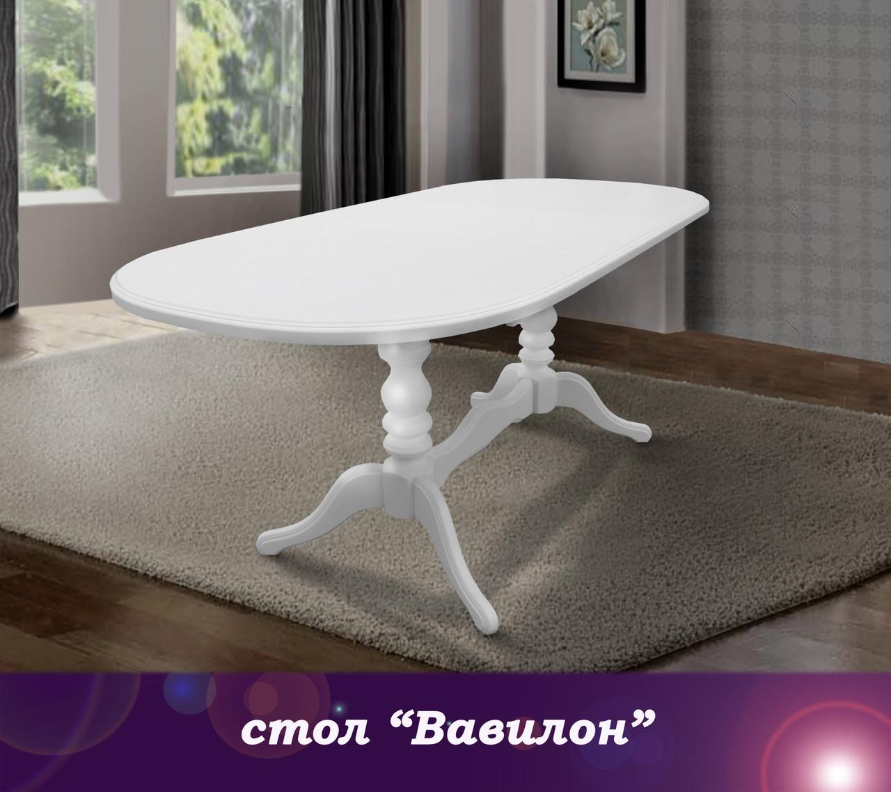 """Стол обеденный кухонный """"Вавилон"""" 150 см - белый, ваниль"""