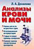 Данилова Л. А. Анализы крови и мочи