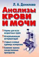 Данилова Л. А. Аналізи крові та сечі