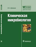Донецкая Э.Г. Клиническая микробиология