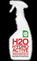 Универсальная жидкость для чистки всех поверхностей Н2О Hydro Active с распылителем, 0,5 л