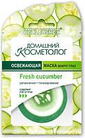Освежающая маска вокруг глаз Fresh Cucumber Домашний косметолог