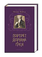 Портрет Доріана Ґрея. Оскар Вайлд.