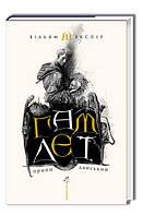 Гамлет, принц данський. Вільям Шекспір.