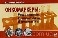 Камышников В.С. Онкомаркеры
