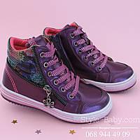 Фиолетовые ботинки спортивного фасона для девочки ТомМ р. 27,28,29,30,31,32