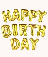 """Шары буквы золотого цвета """" HAPPY BIRTHDAY """" набор 13 букв , 40 см."""