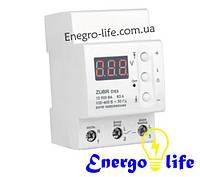 Реле напряжения ZUBR D63, для защиты от ассиметрии фаз так и от пропадания/превышения напряжения