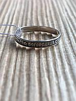 Кольцо серебряное Богородица Спаси и Сохрани