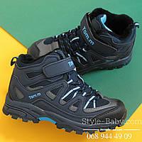 Фирменные синие ботинки демисезон типу Columbia  для мальчика ТМ ТомМ р. 31,32,33,34,35,36,37,38