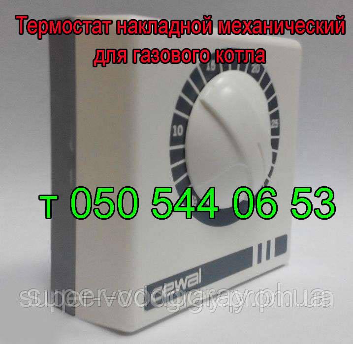 Термостат для газового котла (механический)