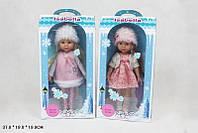Кукла Isabella R100 (Изабелла)