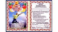 Диплом Найкращого іменинника / укр мова