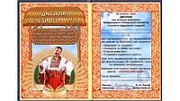 Диплом Почесного кума / укр мова