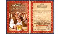 Диплом Шановного пана / укр мова