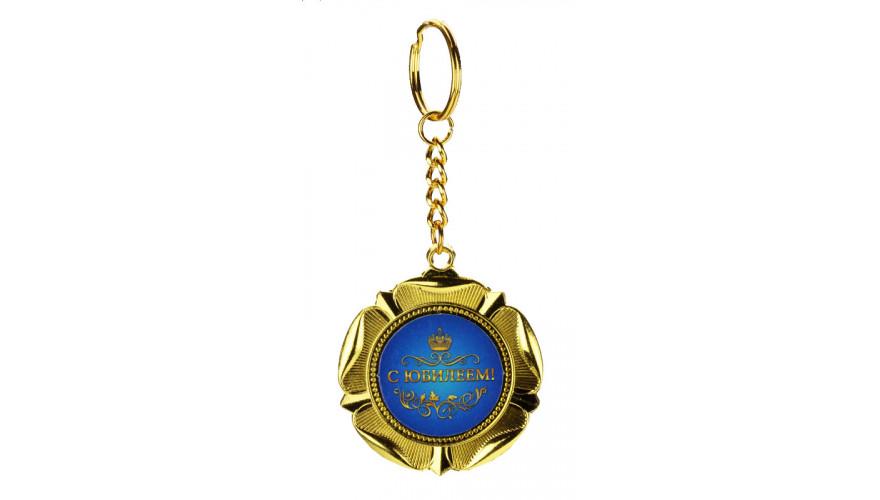 """Медаль - брелок """"С юбилеем"""""""