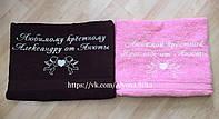 Полотенце с индивидуальной вышивкой, лучший подарок