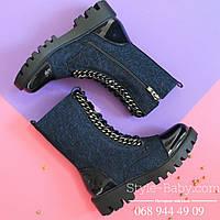 Высокие демисезонные ботинки на тракторной подошве для девочки ТМ ТомМ р.35,36,38