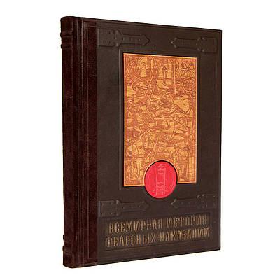 """Книга """"Всемирная история телесных наказаний"""""""