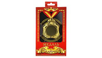Медаль подарочная без наклейки (красная коробка)