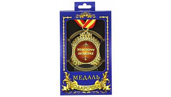 """Медаль подарочная """"Золотому дедушке"""""""