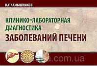 Камышников В.С. Клинико-лабораторная диагностика заболеваний печени