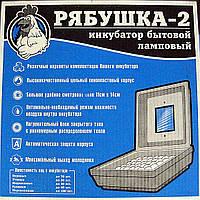 Инкубатор на 70 яиц Рябушка-2