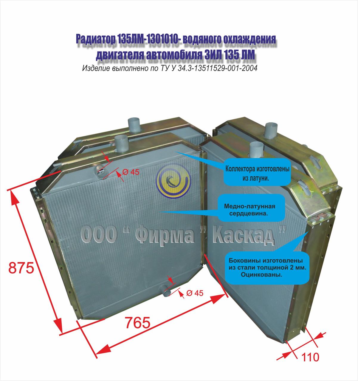 Радиатор водяной автомобиля ЗиЛ 135