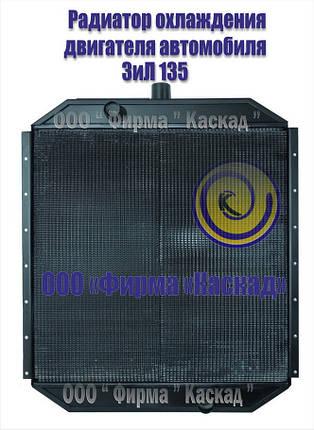 Радиатор водяной автомобиля ЗиЛ 135, фото 2