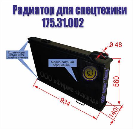 Радиатор водяной 175.31.002, фото 2