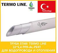 Труба stabi Termo line  32*5,4 PPR-AL-PERT для водопровода и отопления