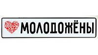 Номер металл на авто Молодожены