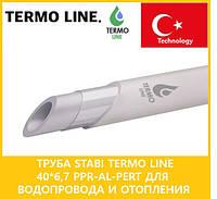 Труба отопления stabi Termo Line 40*6,7 PPR-AL-PERT для водопровода и отопления