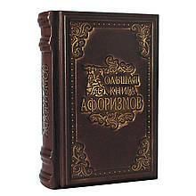 """Книга в шкіряній палітурці з художнім тисненням """"Велика книга афоризмів"""""""