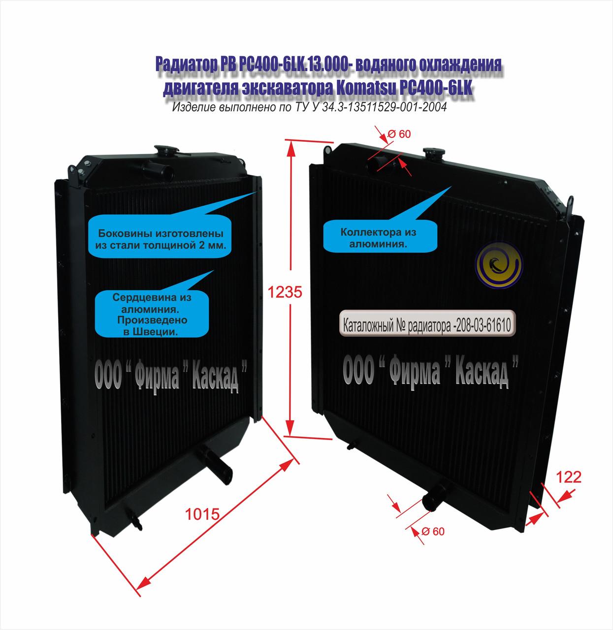 Радиатор водяной двигателя экскаватора Komatsu PC400-6LK