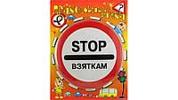 Прикольные знаки STOP взяткам