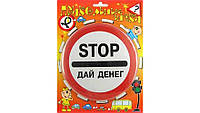 Прикольные знаки STOP дай денег