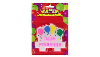 Свеча с шарами с днем рождения розовая