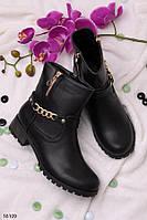 Женские ботинки осенние черные с цепочкой эко кожа