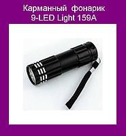Карманный  фонарик 9-LED Light 159A!Опт