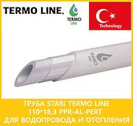 Труба stabi Termo line  110*18,3 PPR-AL-PERT для водопровода и отопления