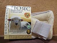 ПОЯС - БАНДАЖ лечебный ОВЕЧИЙ согревающий Артемида из натуральной шерсти, размеры