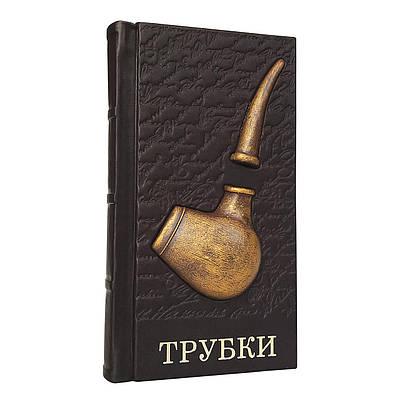 """Книга """"Трубки"""" в кожаном переплете"""