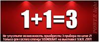 1+1=3! Не упустите шанс приобрести 3 световых прибора по цене 2 !