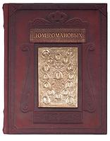 Историческая книга в кожаном переплете Дом Романовых