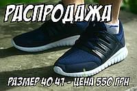 Распродажа - Спортивные кроссовки Adidas Tubular - Тем.Синий
