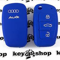 Чехол (силиконовый) для авто ключа Audi (Ауди) 3 кнопки